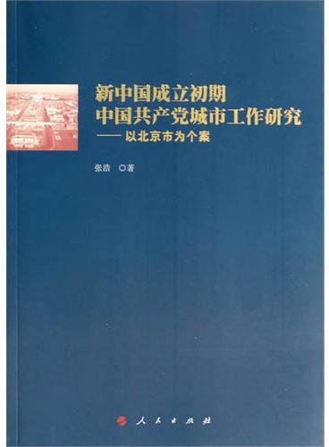 新中国成立初期中国共产党城市工作研究——以北京市为个案