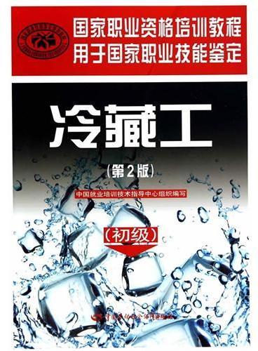 冷藏工(第2版)(初级)——国家职业资格培训教程