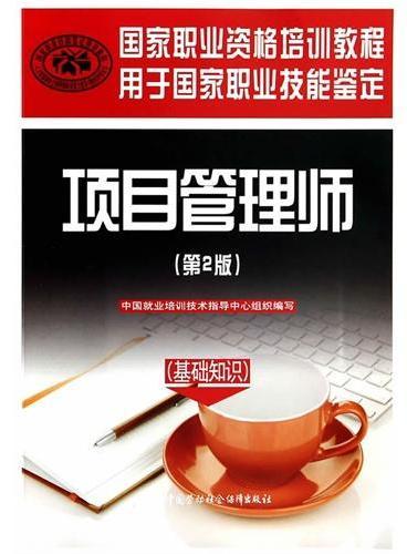 项目管理师(基础知识)(第2版)——国家职业资格培训教程
