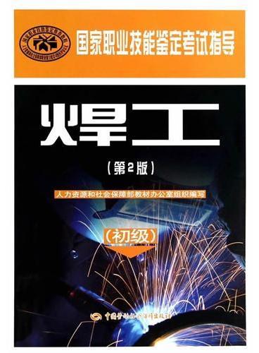 焊工(初级)(第2版)——国家职业技能鉴定考试指导