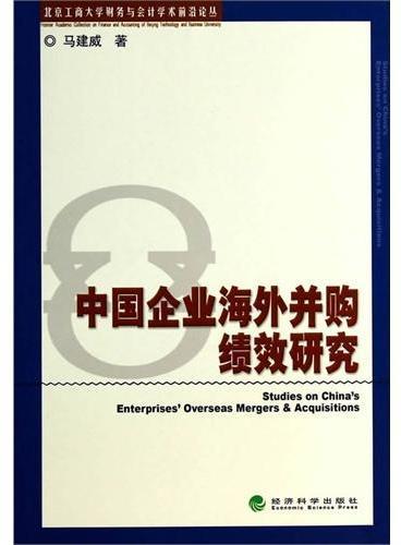 中国企业海外并购绩效研究
