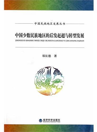 中国少数民族地区的后发赶超与转型发展