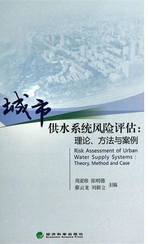 城市供水系统风险评估:理论、方法与案例