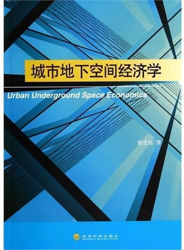 城市地下空间经济学