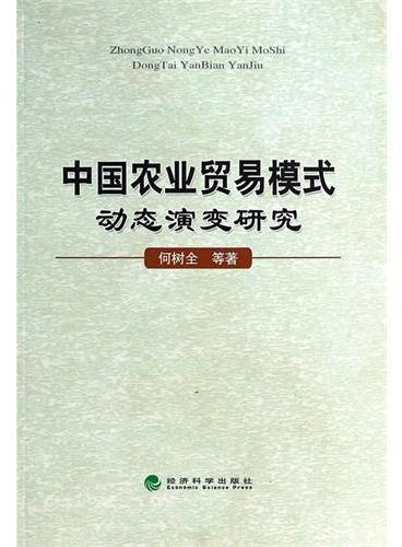 中国农业贸易模式动态演变研究