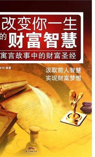 改变你一生的财富智慧:寓言故事中的财富圣经