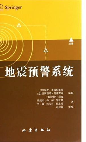 地震预警系统
