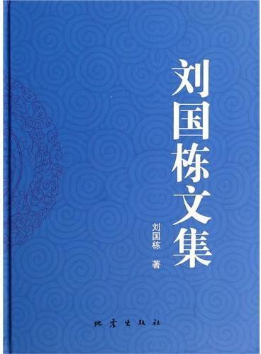 刘国栋文集