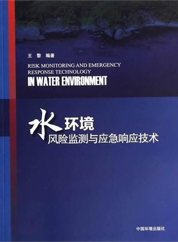 水环境风险监测与应急响应技术
