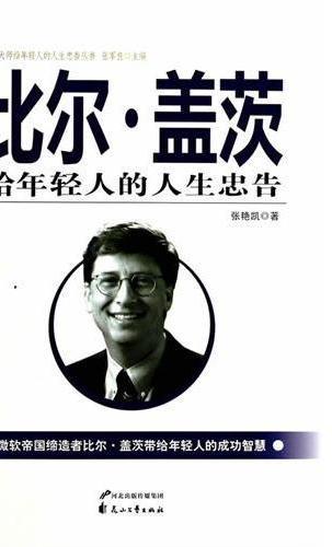 比尔·盖茨--给年轻人的人生忠告(微软帝国缔造者比尔·盖茨带给年轻人的成功智慧)