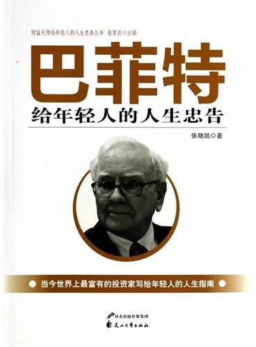 巴菲特--给年轻人的人生忠告(当今世界上最富有的投资家写给年轻人的人生指南)