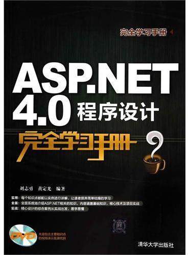 ASP.NET4.0程序设计完全学习手册(配光盘)(完全学习手册)