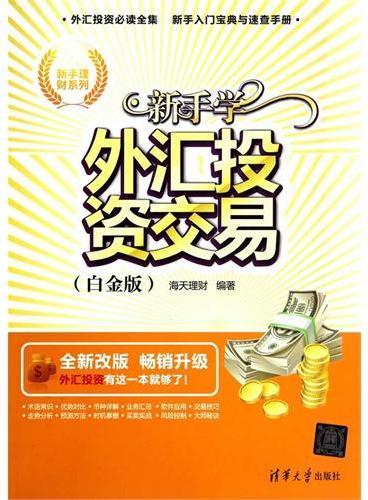 新手学外汇投资交易(白金版)(新手理财系列)