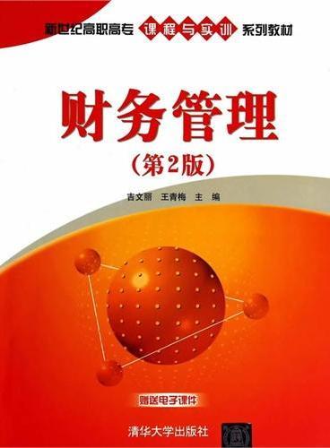 财务管理(第2版)(新世纪高职高专课程与实训系列教材)