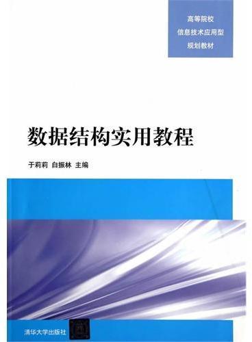 数据结构实用教程(高等院校信息技术应用型规划教材)