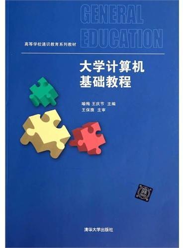 大学计算机基础教程(高等学校通识教育系列教材)