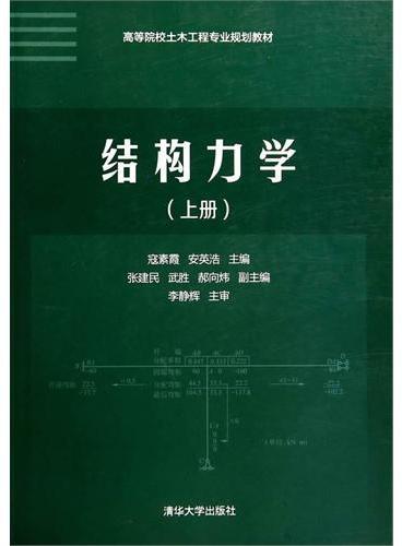 结构力学(上册)(高等院校土木工程专业规划教材)