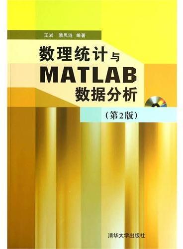 数理统计与MATLAB数据分析(第2版)(配光盘)