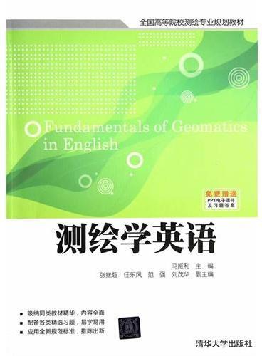 测绘学英语(全国高等院校测绘专业规划教材)