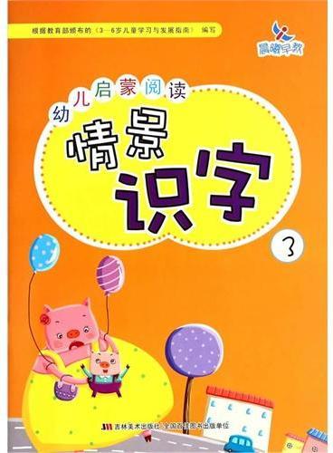 幼儿启蒙阅读情景识字 3