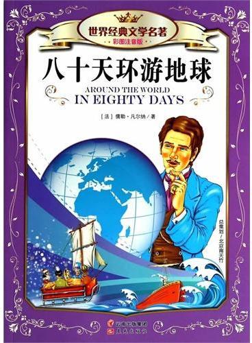 世界经典文学名著 八十天环游地球
