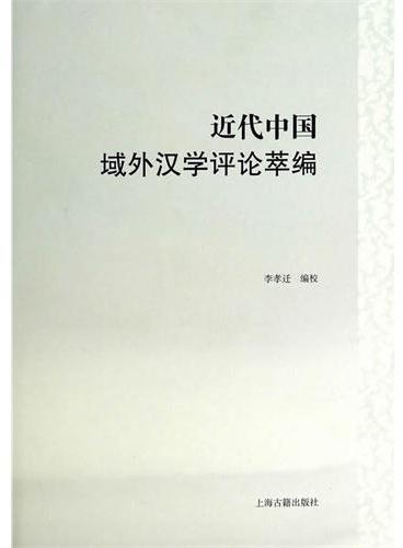 近代中国域外汉学评论萃编