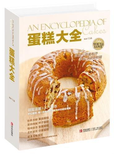 蛋糕大全(异域风)