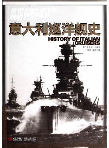 《意大利巡洋舰史》