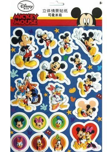 迪士尼立体情景贴纸:可爱米奇