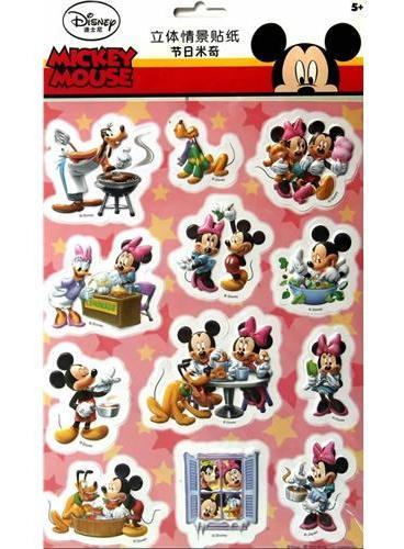 迪士尼立体情景贴纸:节日米奇