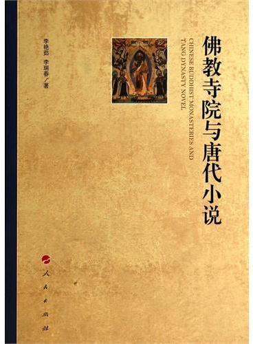 佛教寺院与唐代小说