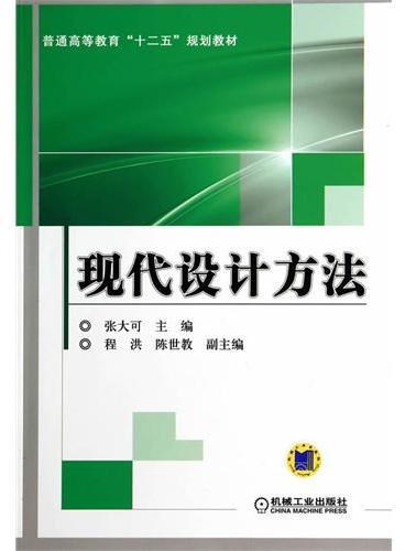 """现代设计方法(普通高等教育""""十二五""""规划教材)"""