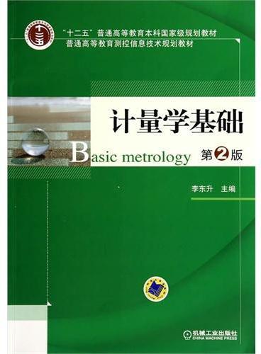 """计量学基础(第2版,""""十二五""""普通高等教育本科国家级规划教材)"""