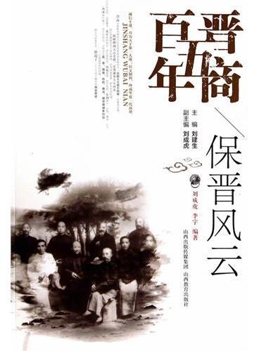 晋商五百年·保晋风云