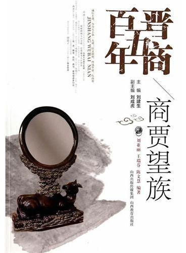 晋商五百年·商贾望族