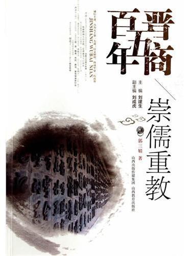 晋商五百年·崇儒重教