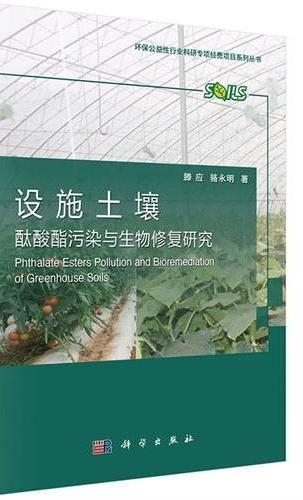 设施土壤酞酸酯污染与生物修复研究