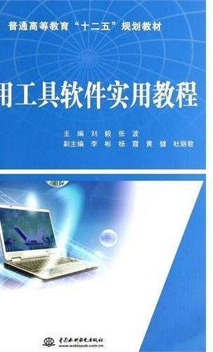 """常用工具软件实用教程(普通高等教育""""十二五""""规划教材)"""