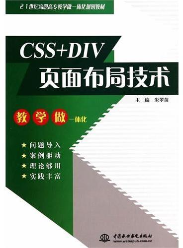 CSS+DIV页面布局技术(21世纪高职高专教学做一体化规划教材)