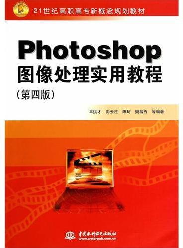 Photoshop图像处理实用教程(第四版)(21世纪高职高专新概念规划教材)