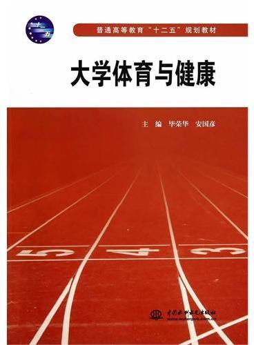 """大学体育与健康(普通高等教育""""十二五""""规划教材)"""