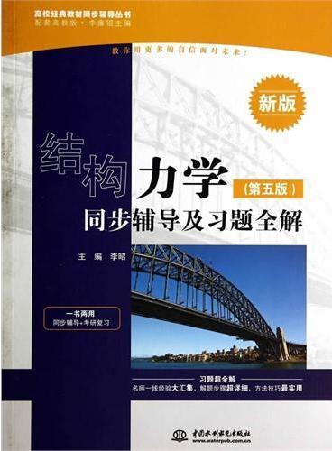 结构力学(第五版)同步辅导及习题全解(高校经典教材同步辅导丛书)