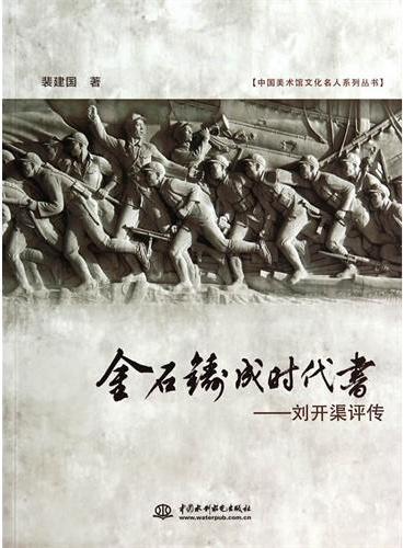 金石铸成时代书——刘开渠评传(中国美术馆文化名人系列丛书)