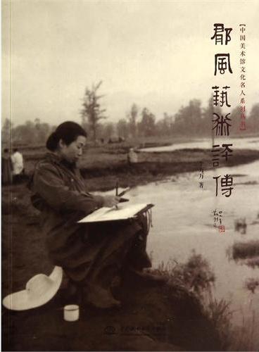 郁风艺术评传(中国美术馆文化名人系列丛书)