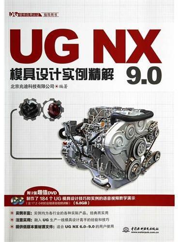 UG NX 9.0模具设计实例精解(UG软件应用认证指导用书)