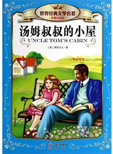 世界经典文学名著 汤姆叔叔的小屋