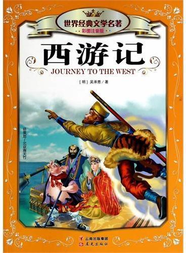 世界经典文学名著 西游记