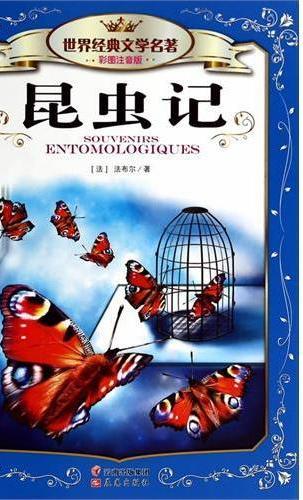 世界经典文学名著 昆虫记