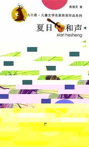 九色鹿·儿童文学名家获奖作品系列/夏日和声