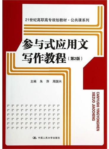 参与式应用文写作教程(第2版)(21世纪高职高专规划教材·公共课系列)